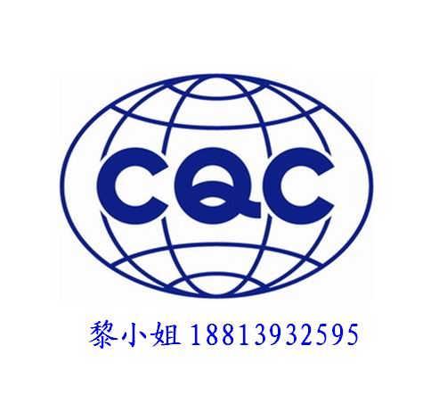 锂电池/移动电源cqc认证-钱眼产品