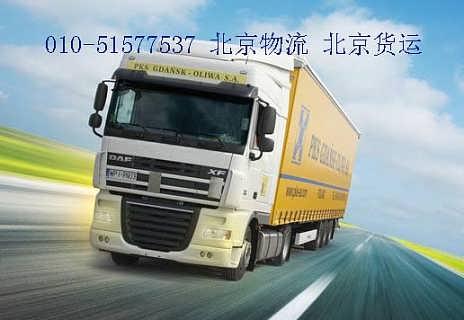搬家货运/北京昌平区到阿尔山物流公司货物托运