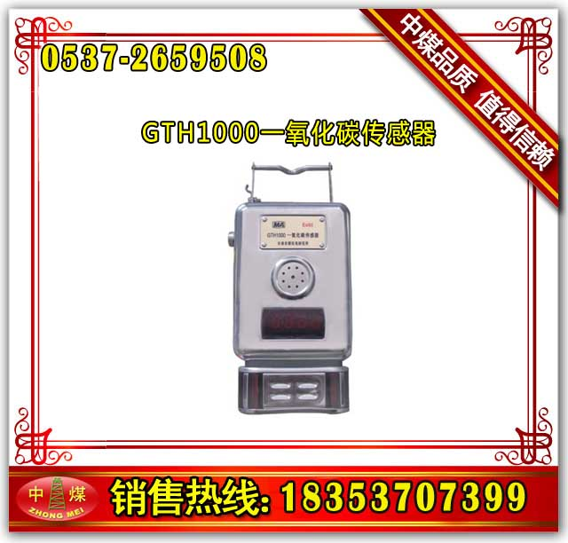 GTH1000一氧化碳传感器  测量一氧化碳浓度