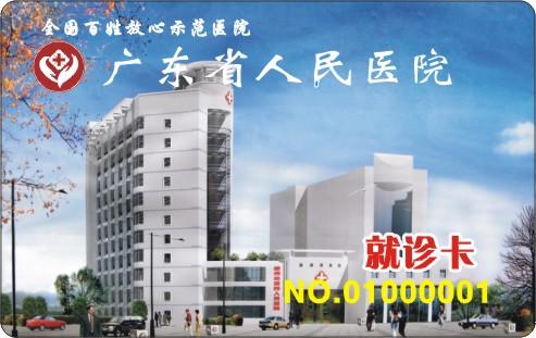 郑州医院医疗卡制作/就诊卡制作图片