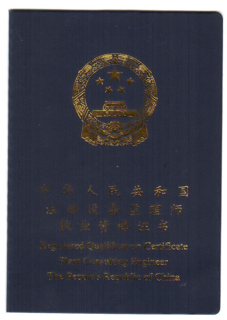 中际国华(北京)教育咨询有限公司