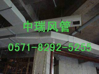 ZR风管/复合风管/风管制作与安装/中央空调风管