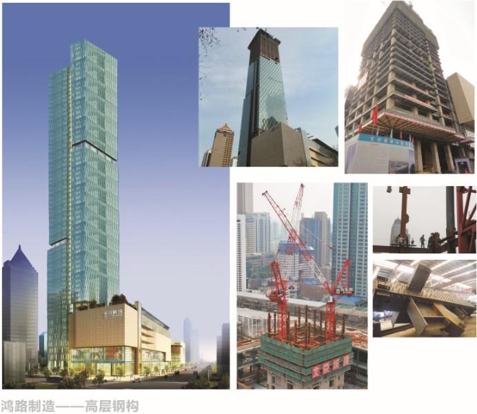 高层钢结构鸿路钢构