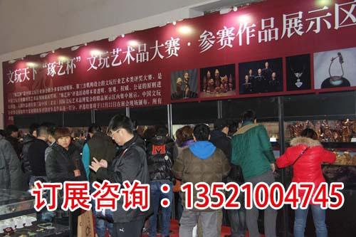 第四届北京国际文玩博览会