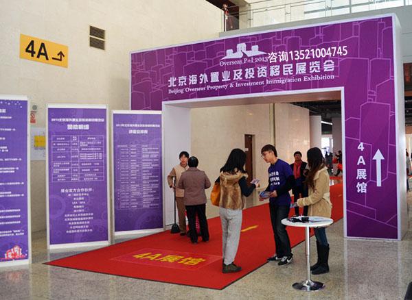 北京海外置业及投资移民
