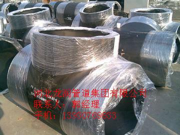 焊接三通焊接三通价格对焊三通无缝三通国标三通河北三通厂家