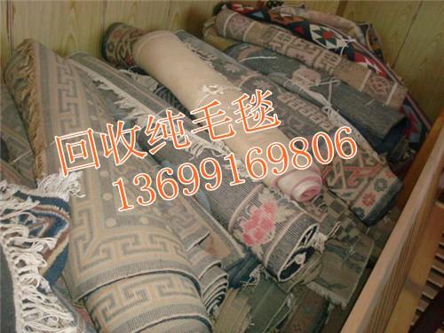 求购地毯,北京朝阳酒仙桥收地毯,毛毯,空调