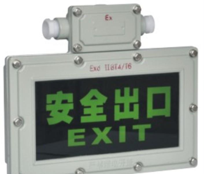 AYD81防爆标志灯价格,防爆安全出口标志灯价格
