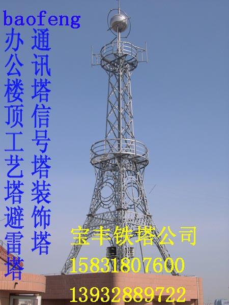 工艺塔,训练塔