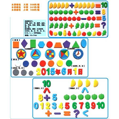低价批发幼儿园教具 儿童玩具教具箱/水果仿真教具箱/磁性
