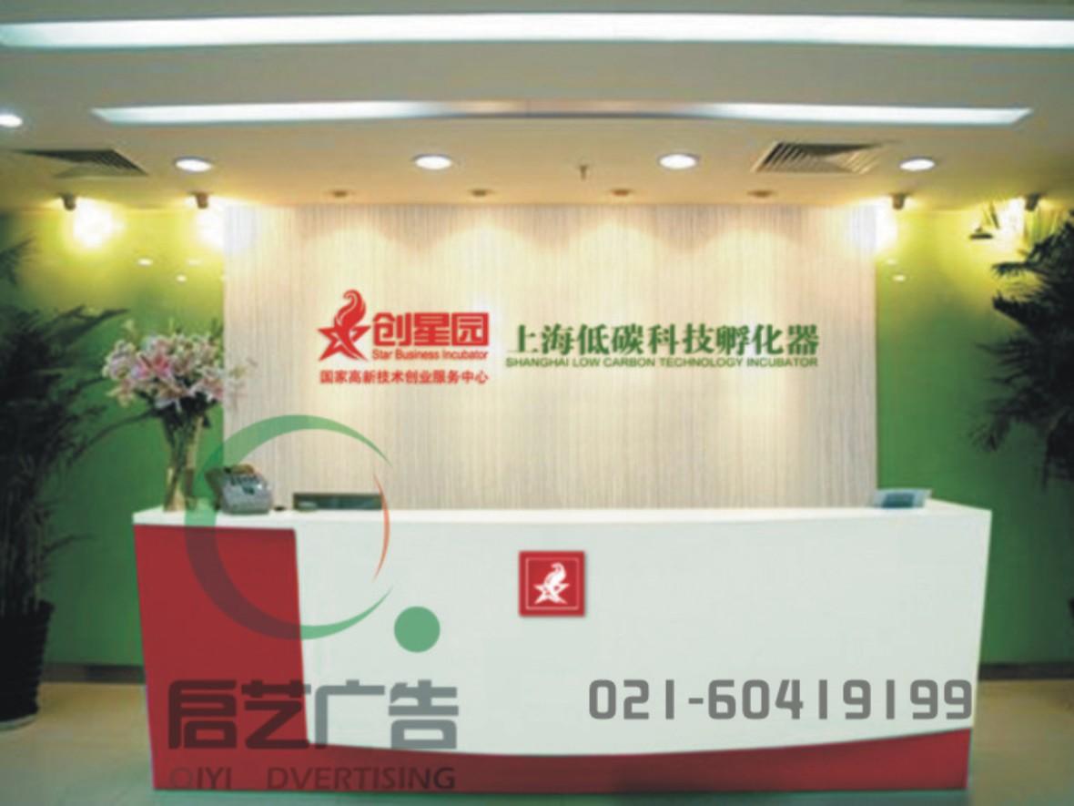 上海公司logo墙制作