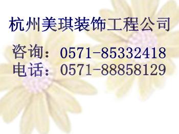 杭州凯旋路装修公司电话,半包\全包价格咨询,高级设计师上门量房