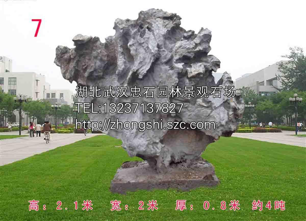武汉大理石头刻字太湖石泰山石
