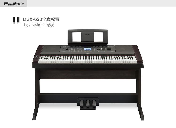 雅马哈dgx-650电钢琴图片