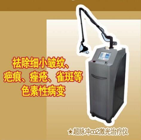超脉冲co2二氧化碳点阵激光祛疤除皱祛斑治疗仪