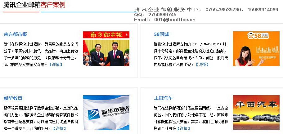 深圳腾讯QQ企业邮箱注册申请