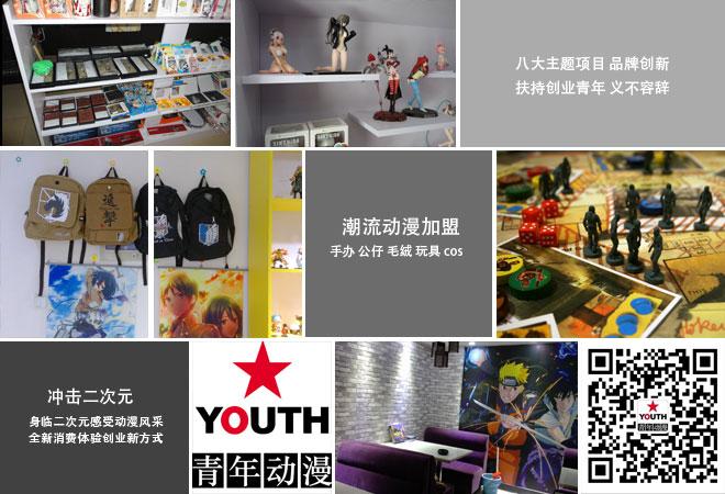 开动漫店具备的条件动漫店营业额差怎么办-济南青春管理咨询有限公司