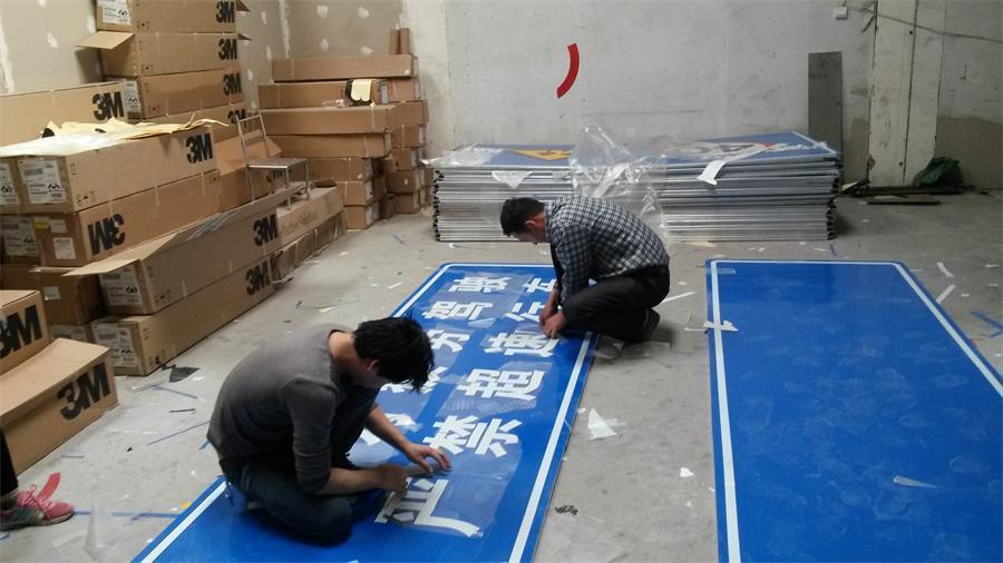 青海格尔木交通反光路牌标识牌加工厂家