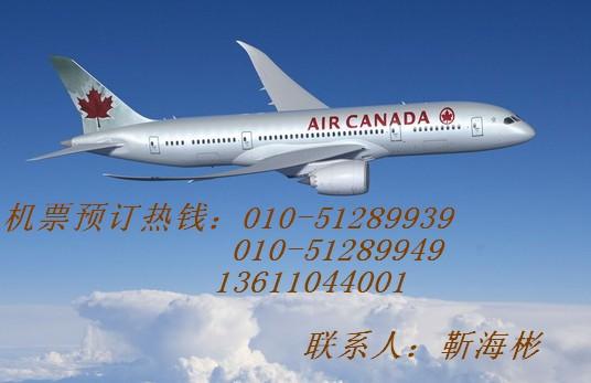北京到澳大利亚悉尼留学生特价机票