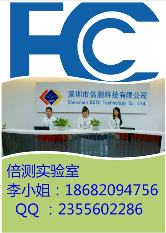 影碟机FCC认证公司