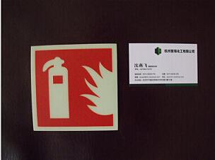 夜光PVC灭火器标志牌,消防水带,消防栓等消防安全指示牌,发光消防警示标志牌