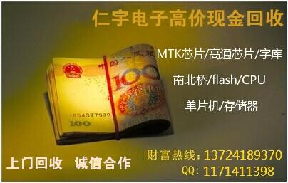 求购深圳三星N9100IC芯片收购