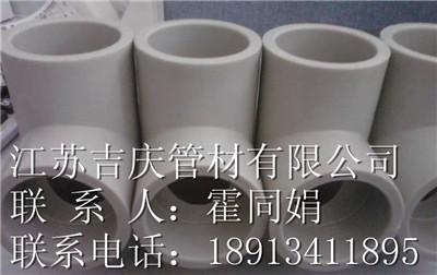 PP热熔三通焊接