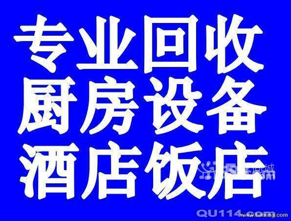 求购南京酒店设备回收南京废旧物资回收南京废旧电脑回收南京宾馆设备回收