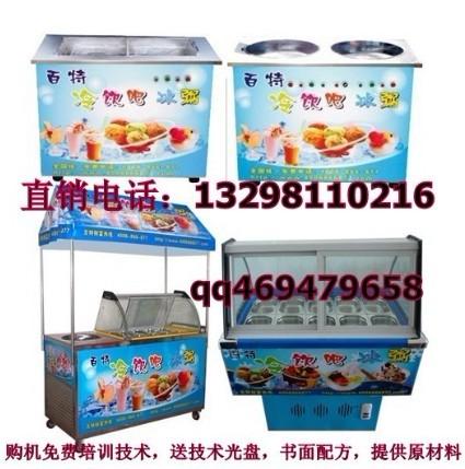 炒酸奶机多少钱一台