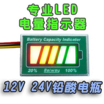 电量显示器 剩余电量显示