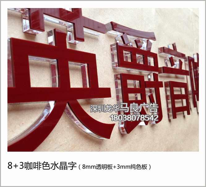深圳龙华哪里的水晶字质量最好最便宜1122
