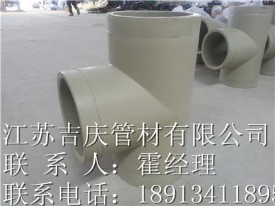 PPH对焊三通规格