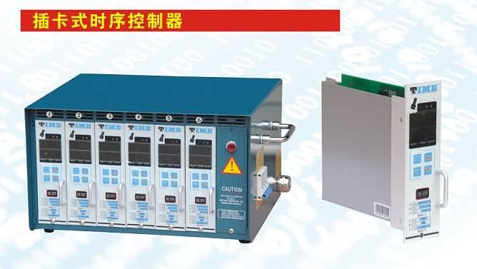 热流道温控箱_专业产销:热流道温控箱,热流道时间控制器,发热圈,感温线,工业重载