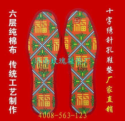 十字绣鞋垫花样大全图片价格实惠样式舒适保健十字绣鞋垫花样大全