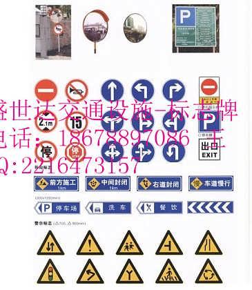 焦作安全标志牌 -解放区交通标识牌供应