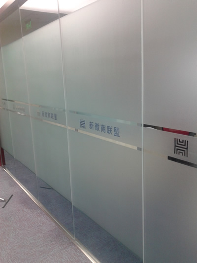 京办公室玻璃贴磨砂膜防撞条logo条