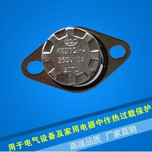 KSD301饮水机温控开关,饮水机温控开关供应商