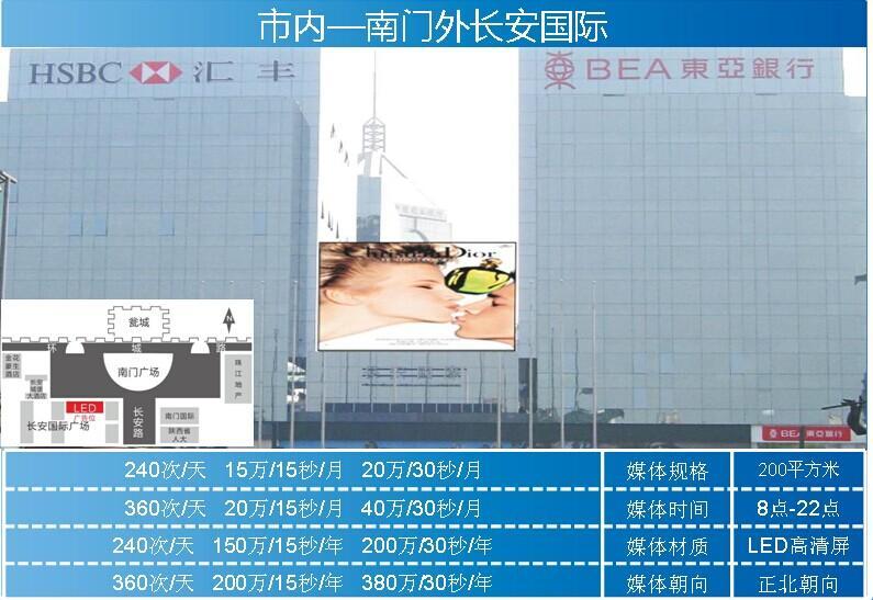 西安南门外长安国际大楼广告发布户外全彩LED显示屏系统由青松科技承建。该户外全彩LED显示屏广告系统采用了P20规格,LED显示屏面积176平方米,能够充分满足西安长安国际广告发布的需要,是户外全彩LED显示屏在商厦广告应用的一个经典工程案例。联系电话:029-85272496 029-85272496 18792615609 秦女士
