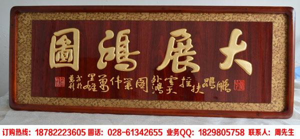 1、牌匾一般用实木雕刻为主,木材最常用的有红木、沙比利、椴木、柳桉等,如果要便宜的,也可以用橡胶板和密度板,其