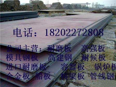 秦皇岛欢迎订购37mm厚的16MnQ桥梁板材厂商价格-天津市东和盛泰钢铁商贸有限公司{王世杰