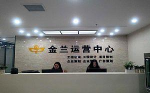 白虎代写物业办理投标书的公司-金兰工处理多国公司