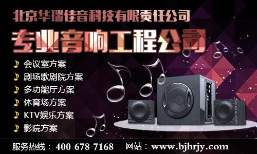 北京专业音响市场哪家好
