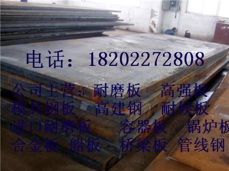 4月1日长春NM600耐磨板出厂价-天津市东和盛泰钢铁商贸有限公司{王世杰