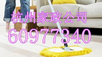 杭州临江风帆公寓附近家政公司电话【装修后的新房保洁打扫价格】专业
