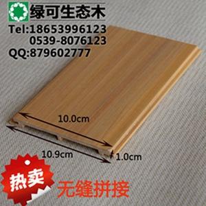 南京生态木绿可木塑木100平面板阳台厨房吊顶材料