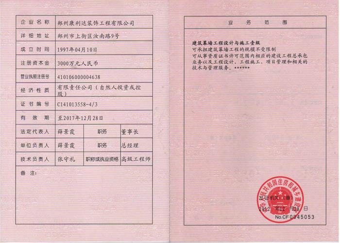 鄭州建筑幕墻設計施工壹級資質裝修公司 康利達裝飾