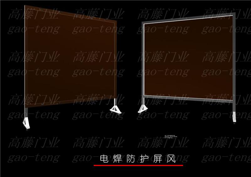 pvc硬质遮弧板