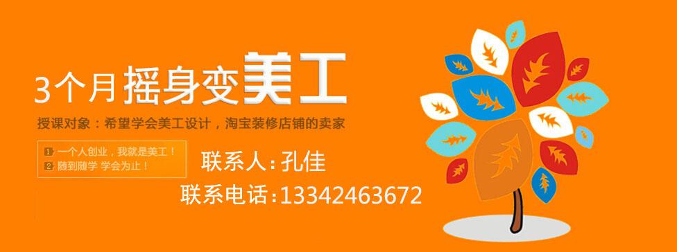 淘宝网店装修教程ps软件学习首页设计沈阳淘宝美工