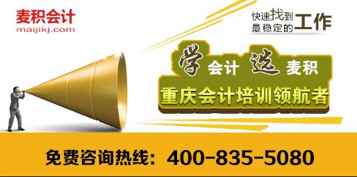 公  司:石桥铺会计培训机构-重庆麦积财务管理有限公司 联 系 人:麦积