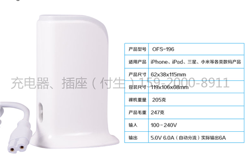 可以同时供应5台数码产品的USB充电器